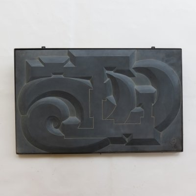 1960s Hand Carved Abstract Blue Slate Wall Plaque