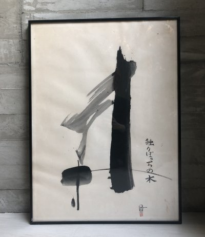 Ink on paper by André Sollier, signed 1967